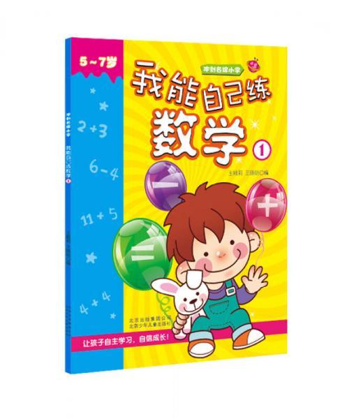 冲刺名牌小学:我能自己练数学1