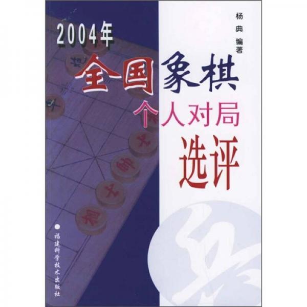 2004年全国象棋个人对局选评