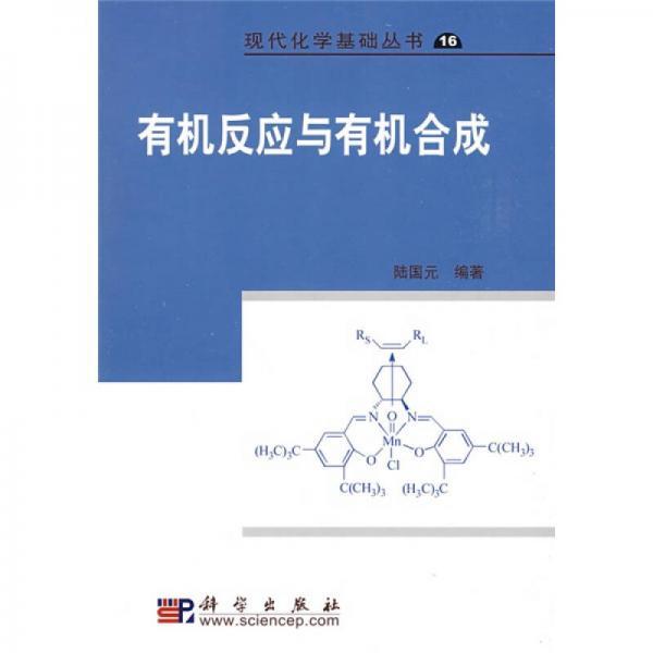 现代化学基础丛书:有机反应与有机合成