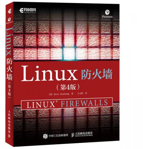 Linux防火墙(第4版)