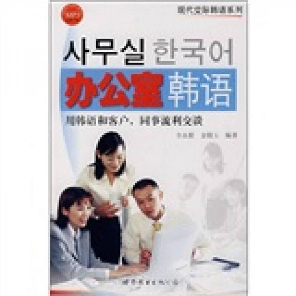 办公室韩语