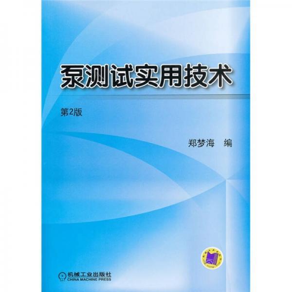 泵测试实用技术(第2版)