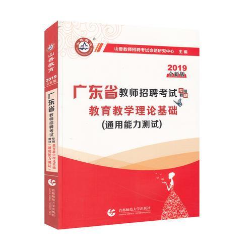 山香2019广东省教师招聘考试专用教材 教育理论基础(赠政策法规)