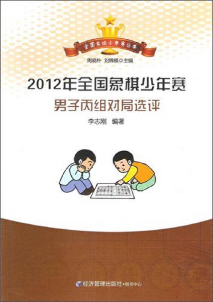 全国象棋少年赛丛书:2012年全国象棋少年赛男子丙组对局选评