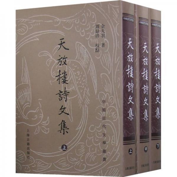 天放楼诗文集(全三册)