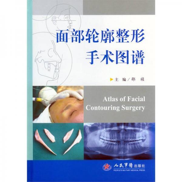 面部轮廓整形手术图谱