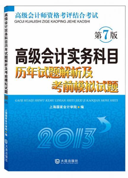 高级会计实务科目历年试题解析及考前模拟试题(2013)(第7版)