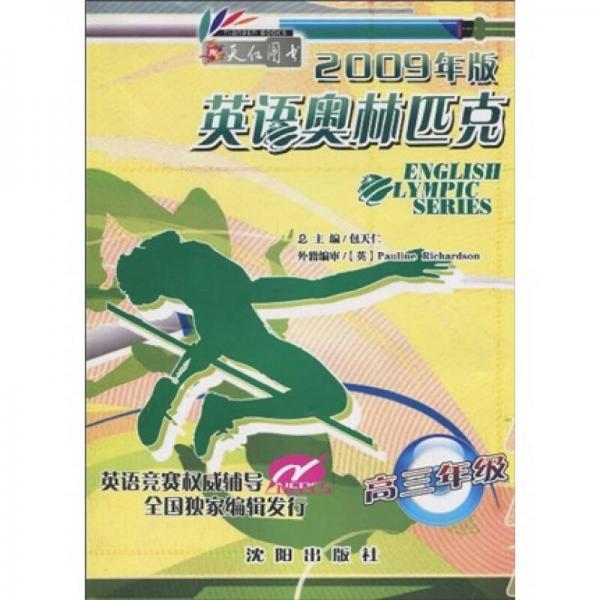 英语奥林匹克:高3年级(2009版)