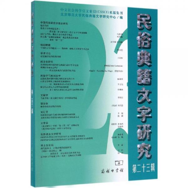 民俗典籍文字研究(第23辑)