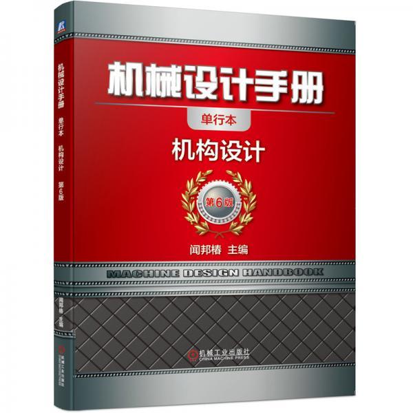机械设计手册机构设计