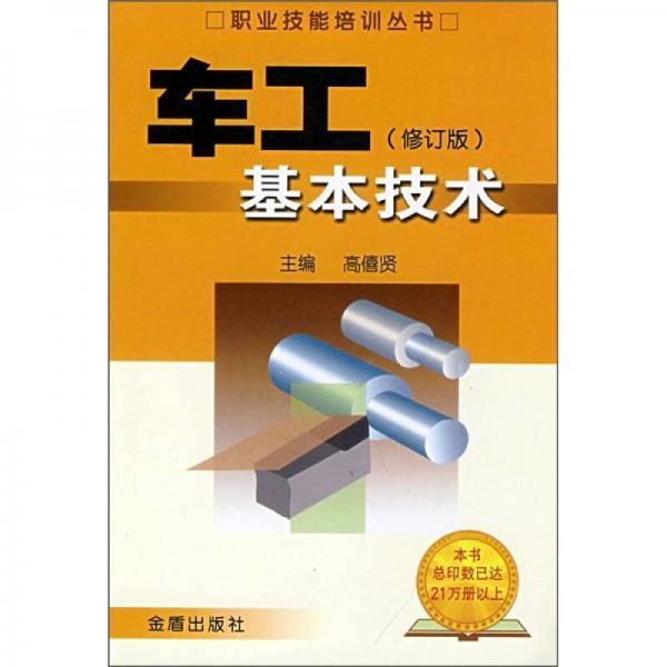 车工基本技术(修订版)