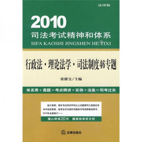 2010司法考试精神和体系:行政法、理论法学、司法制度46专题(法律版)