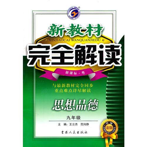 思想品德:九年级/新课标·粤--新教材/完全解读(2011年4月印刷)