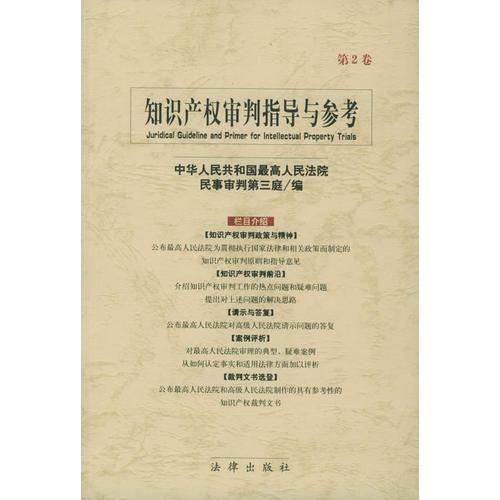 知识产权审判指导与参考 第2卷