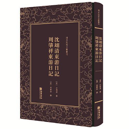 清末民初文献丛刊·沈翊清东游日记   周肇祥东游日记