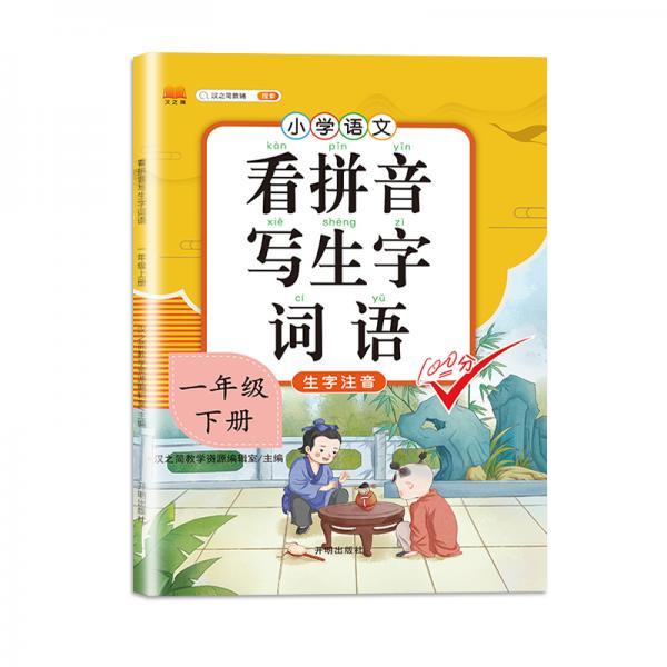 汉之简小学生一年级下册看拼音写词语练字帖生字注音语文课本同步专项训练习字本写字练习册彩绘版