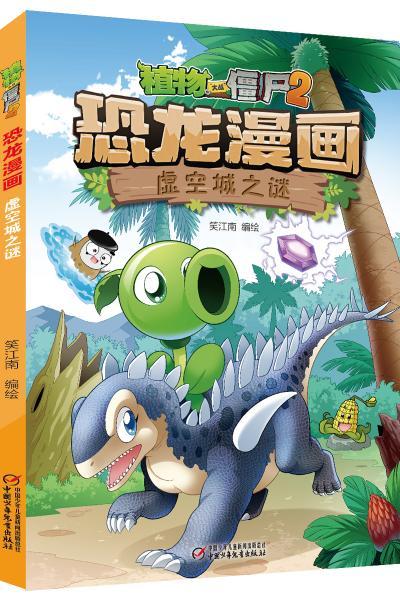 植物大战僵尸2·恐龙漫画虚空城之谜新版