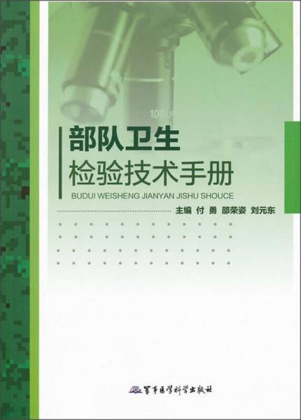 部队卫生检验技术手册
