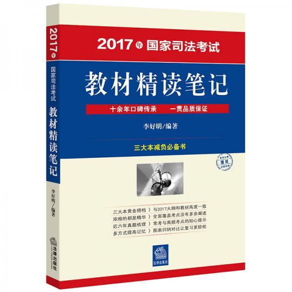2017年国家司法考试教材精读笔记