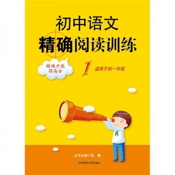 初中语文精确阅读训练1(适用于初1年级)