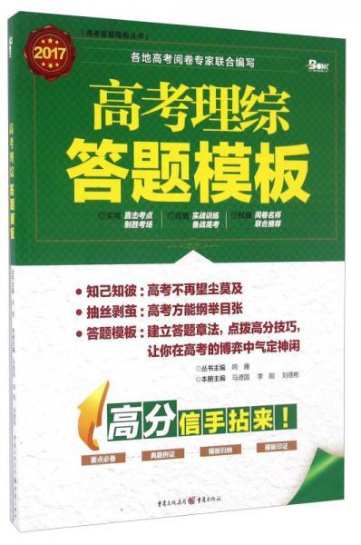 高考理综答题模板(2017)/高考答题模板丛书