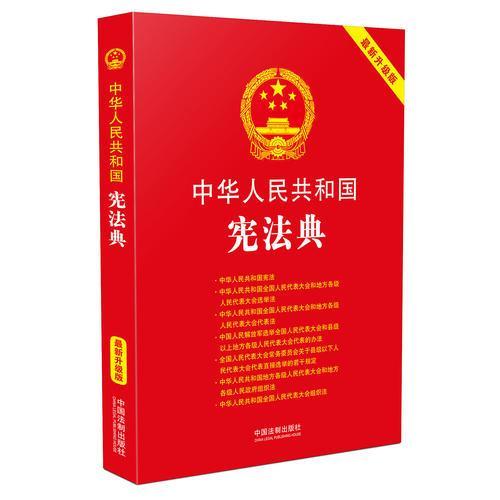 中华人民共和国宪法典:最新升级版(第四版)