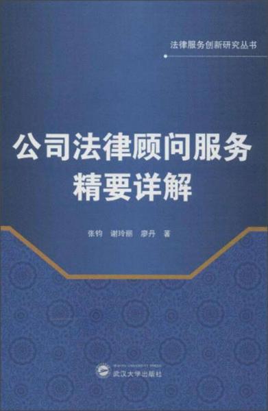 法律服务创新研究丛书:公司法律顾问服务精要详解