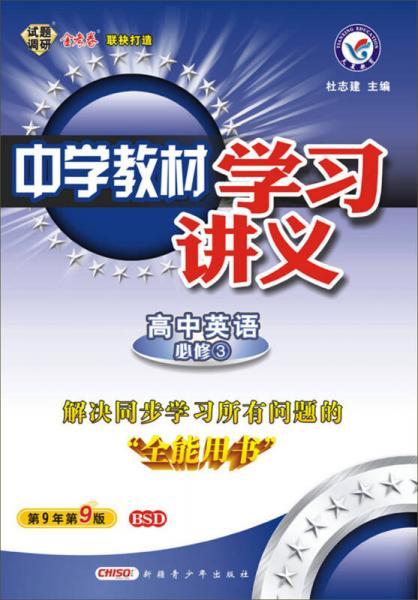 天星教育·(2014-2015)中学教材学习讲义 必修3  英语 BSD(北师大)#