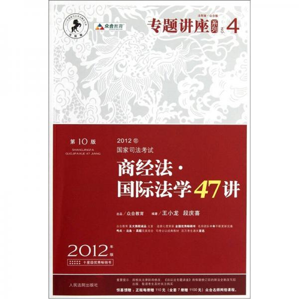 2012年国家司法考试专题讲座系列:商经法•国际法学47讲