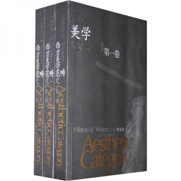 西方美学范畴史(共3卷)