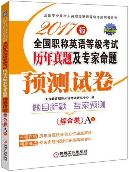全国职称英语等级考试历年真题及专家命题预测试卷 综合类 A级