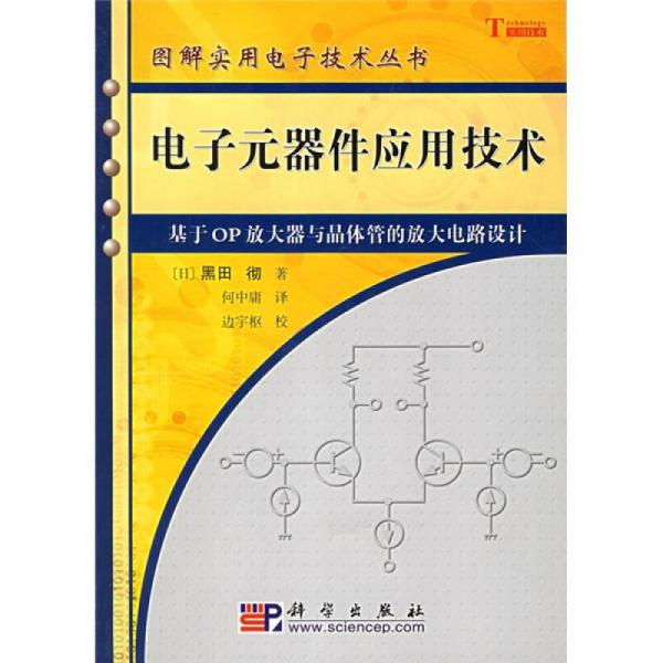 电子元器件应用技术:基于OP放大器与晶体管的放大电路设计