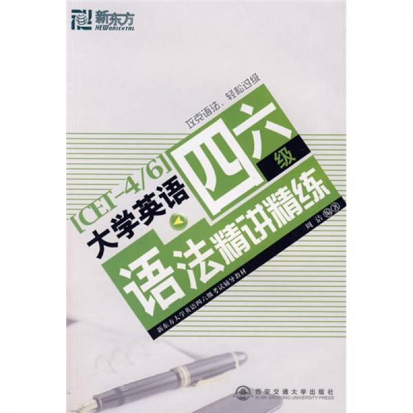 新东方大学英语四六级考试辅导教材·新东方:大学英语四六级语法精讲精练