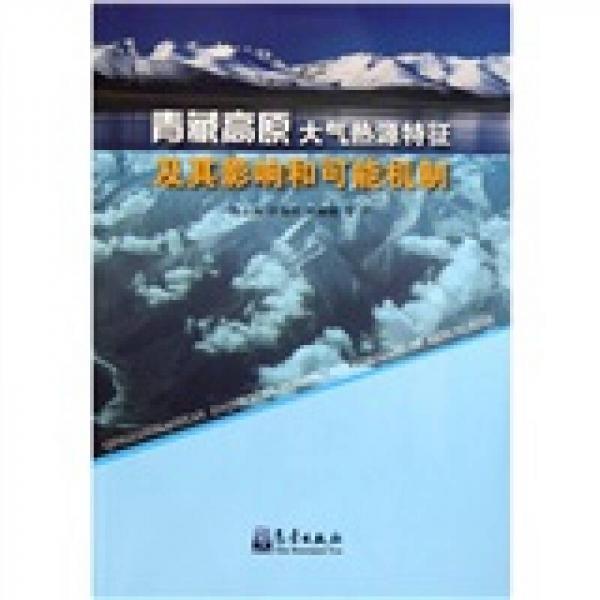 青藏高原大气热源特征及其影响和可能机制
