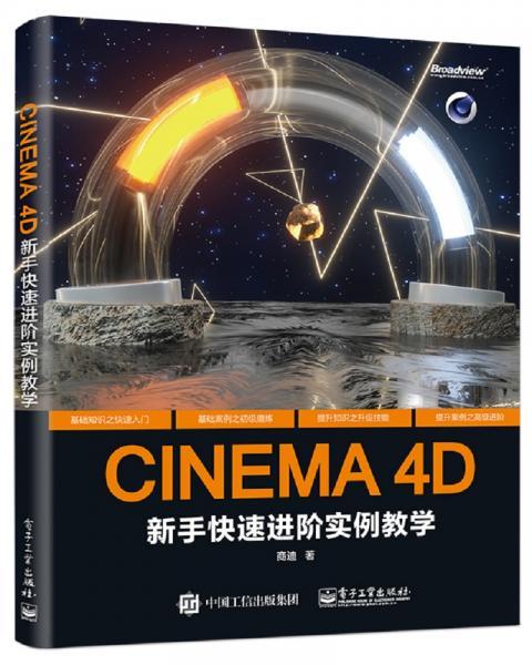 CINEMA4D新手快速进阶实例教学
