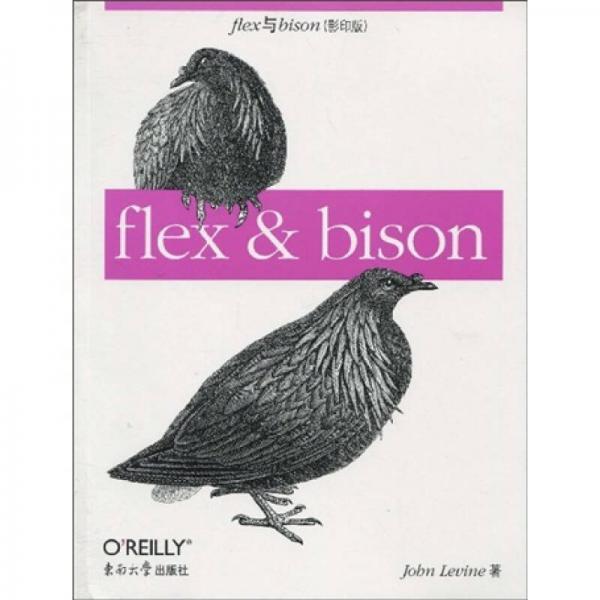 FLEX 与 BISON(影印版)
