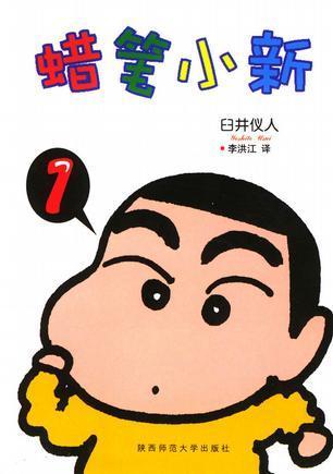 蜡笔小新(全32册)