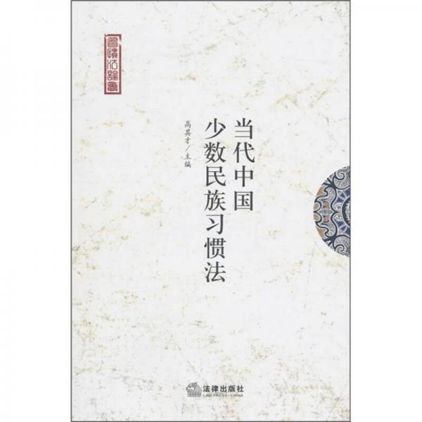 当代中国少数民族习惯法