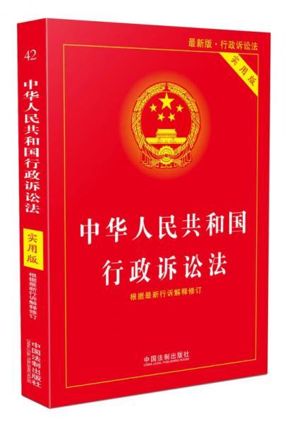中华人民共和国行政诉讼法(实用版)(2018版)