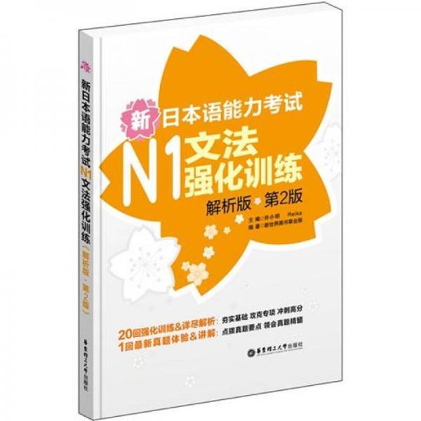 新日本语能力考试:N1文法强化训练(解析版)(第2版)