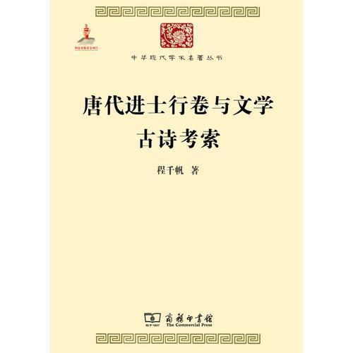 唐代进士行卷与文学 古诗考索