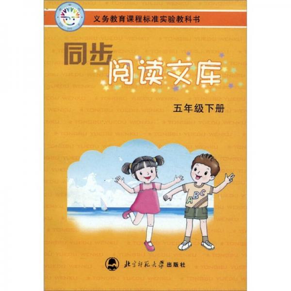 同步阅读文库(5年级下)