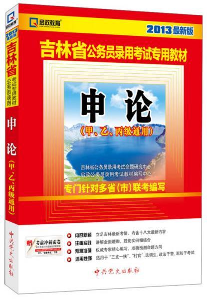 启政教育·2013最新版吉林省公务员录用考试专用教材:申论(甲、乙、丙级通用)