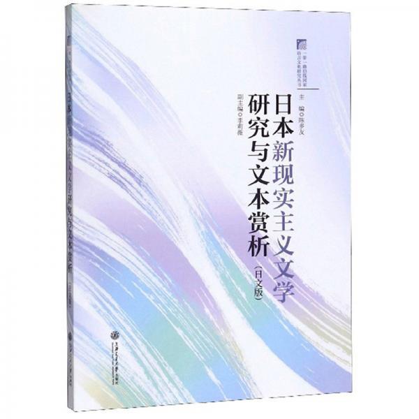 日本新现实主义文学研究与文本赏析(日文版)