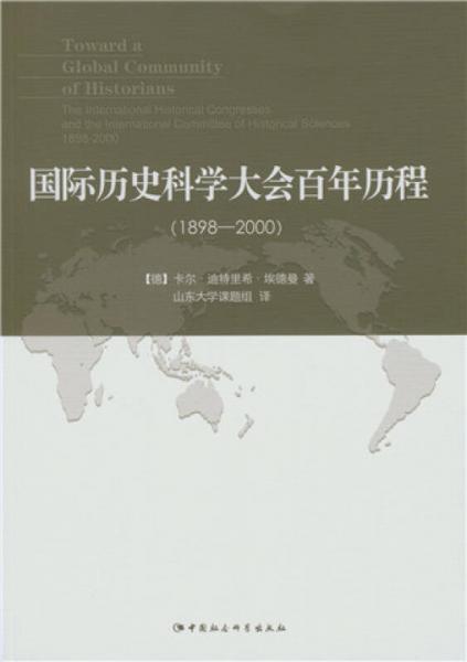 国际历史科学大会百年历程:1898-2000
