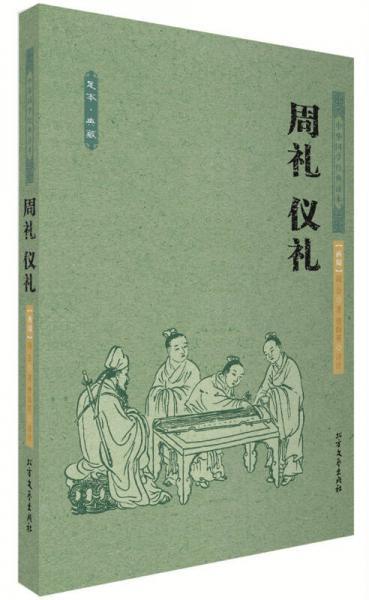 中华国学经典读本:周礼 仪礼