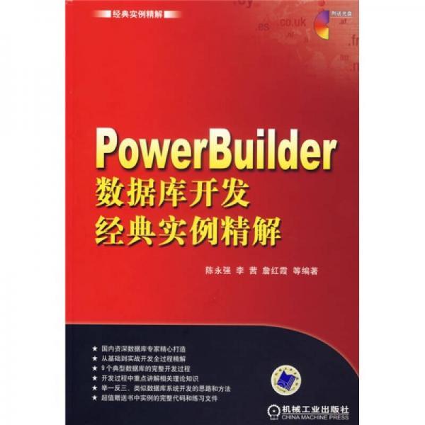 经典实例精解:PowerBuilder 数据库开发经典实例精解