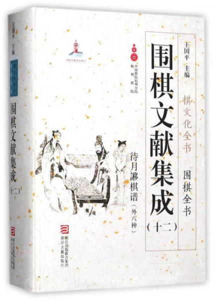 围棋文献集成(十二) 待月謻棋谱(外8种)/棋文化全书·围棋全书