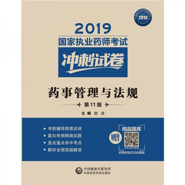2019国家执业药师考试用书西药教材冲刺试卷药事管理与法规(第十一版)