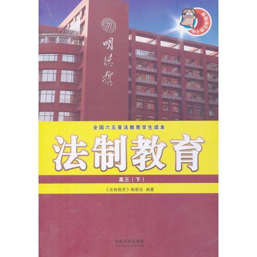 法制教育(高三 下)